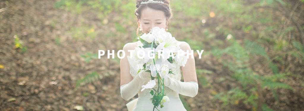 フォトウェディング|ウェディングドレスの花嫁