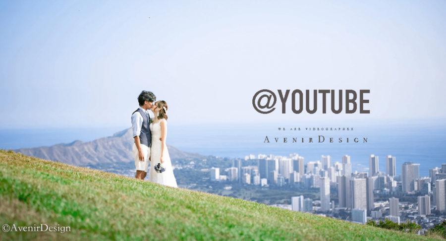 YouTubeで結婚式のハウツーチャンネル開始!チャンネル登録お願いします(願)